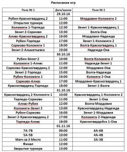 pamyati-kalugina_kalendar
