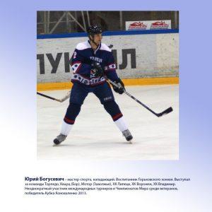 bogusevich-yurij