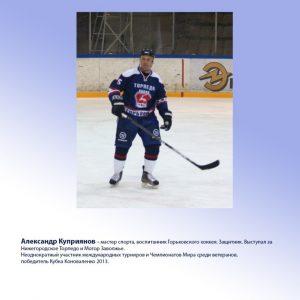 kupriyanov-aleksandr