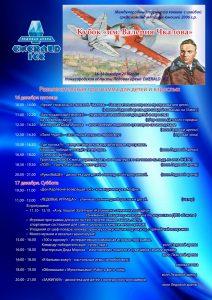 kubok-chkalova-obyavlenie-001